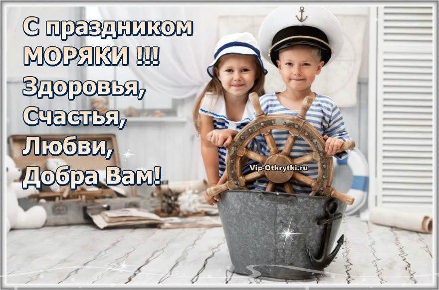 поздравления с днем моряка в стихах прикольные округлые