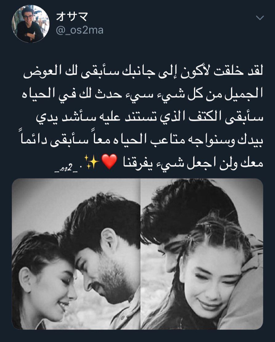منشن لشخص تحبه منشن لشخص تحبه من إكسبلور فولو يا عيوني Arabic Love Quotes Love Quotes For Him Funny Arabic Quotes