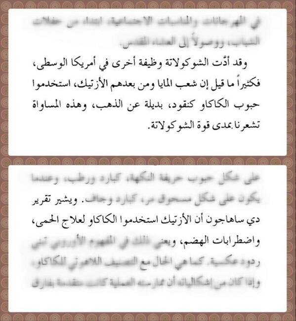 الشوكولاتة التاريخ الكوني Calligraphy Arabic Calligraphy