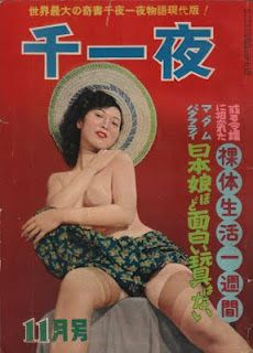Early Japan Pulp Magazine Arabian Night by Togenshiya