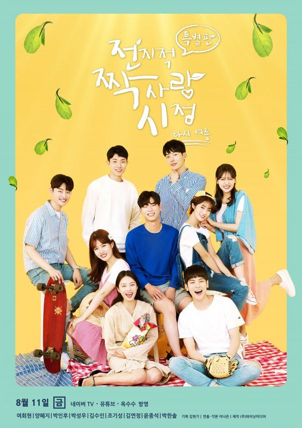 Upcoming Korean Web-drama 'Crushes - Special Edition' in 2019
