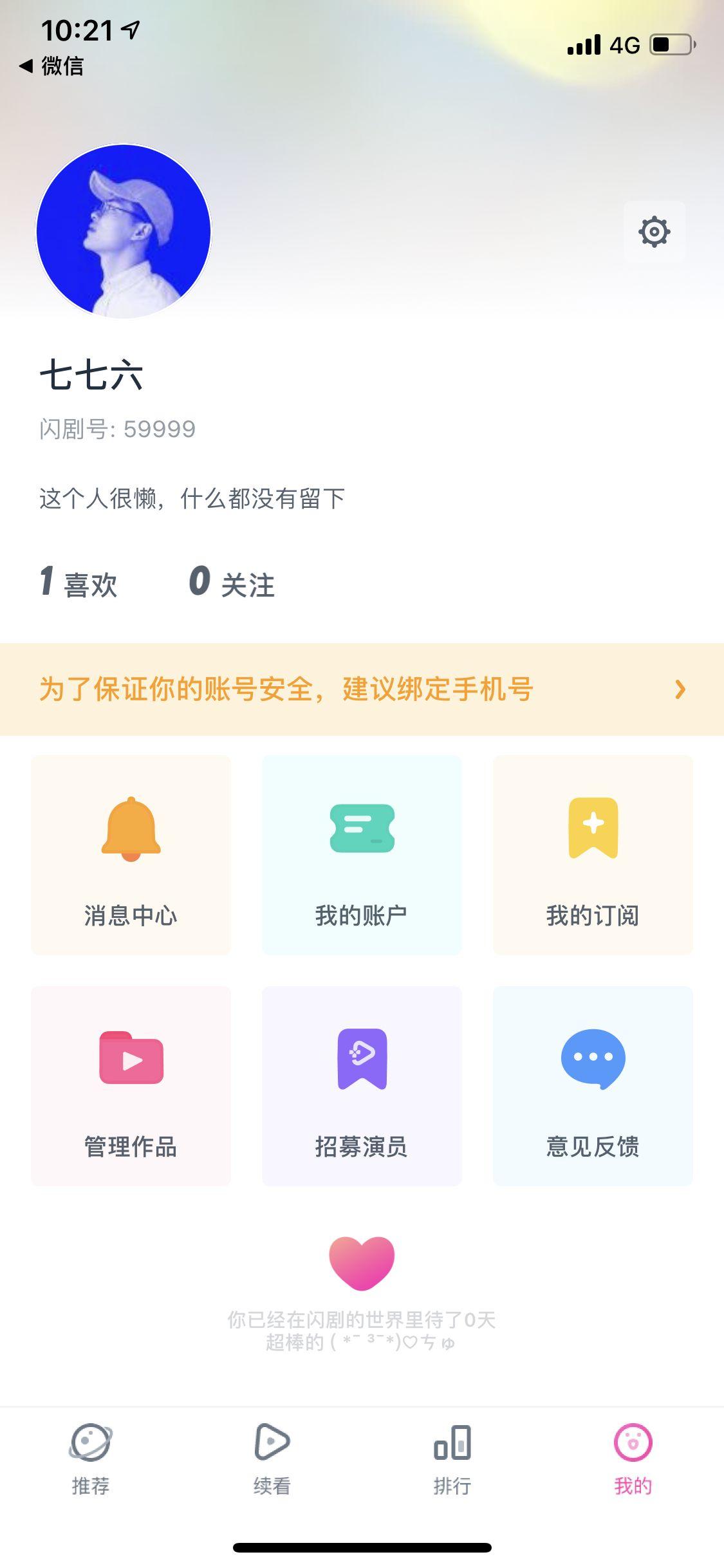 App - Screenshot 上的釘圖