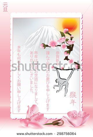 Year of the monkey japanese new year greeting card japanese text year of the monkey japanese new year greeting card japanese text year m4hsunfo