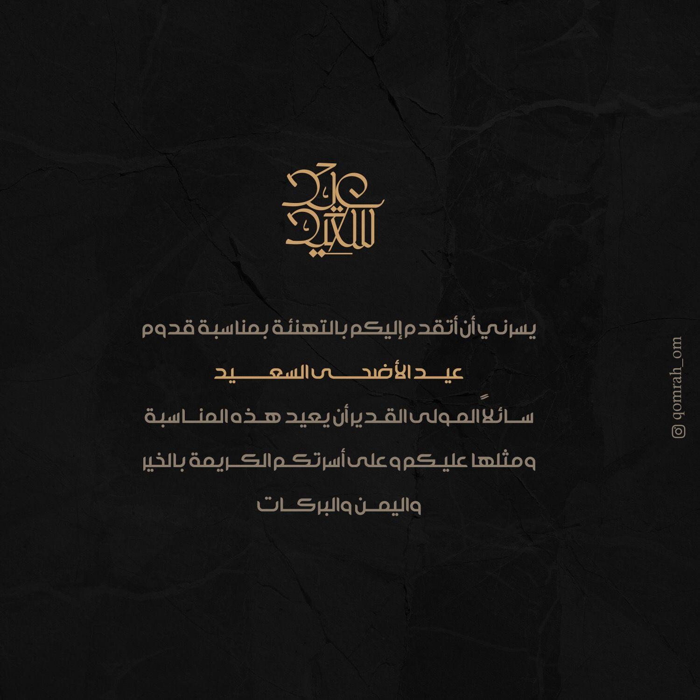 عيدية متواضعة لـ عيد الاضحى لكل من يرغب بتهنئة احبائه سائلين المولى أن يعيد هذه المناسبة ومثلها عليكم وعلى اسرتكم أعواما عديدة Eid Mubarak Eid Ramadan