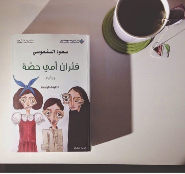 Book Review أقوم قيلا فئران أمي حصة Books Book Cover Book Review