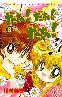 Daa! Daa! Daa! Manga - Read Daa! Daa! Daa! Online at MangaHere.co