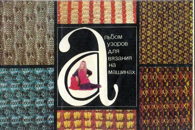 Pin de ИРИНА en Азы вязания на вязальной машине | Pinterest