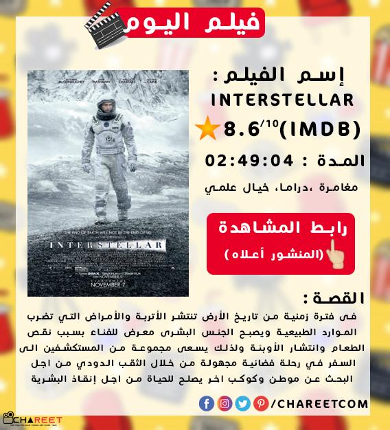 مشاهدة فيلم Interstellar 2014 مترجم اونلاين Film Movie Film Bly
