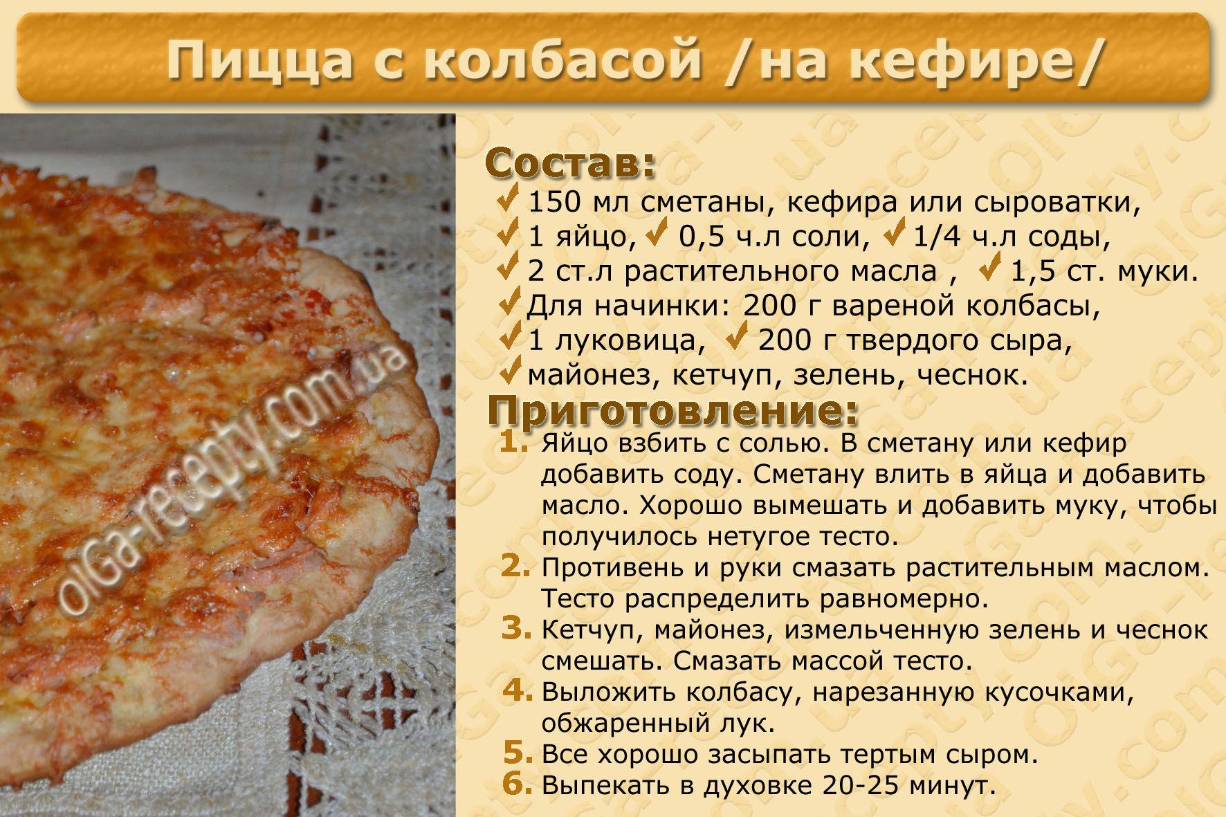 Тесто для пиццы рецепт приготовления с фото том, где