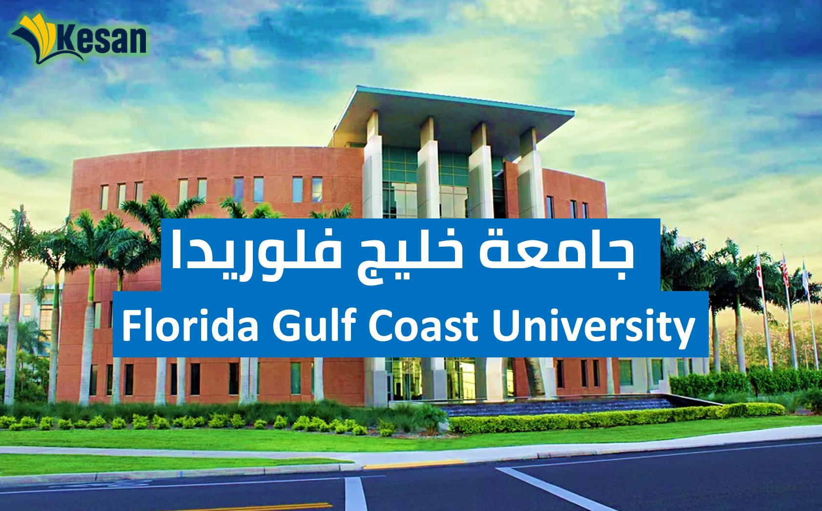 جامعة خليج فلوريدا Gulf Coast Florida Florida Gulf Coast University University