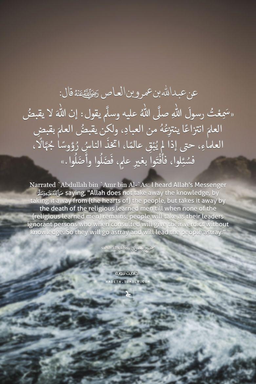 عن عبدالله بن عمرو بن العاص رضي الله عنه قال س م ع ت رسول الله صل ى الله عليه وسل م يقول إن ا Islam Facts Islamic Quotes Quran Beautiful Quran Quotes