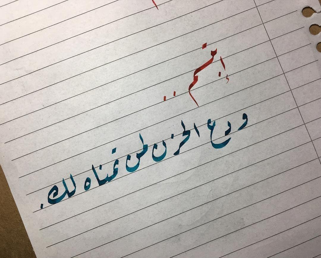 Pin By Sultan Alamri On Arabic