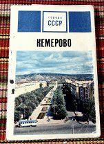 зачем открытки кемерово 1972 чётко