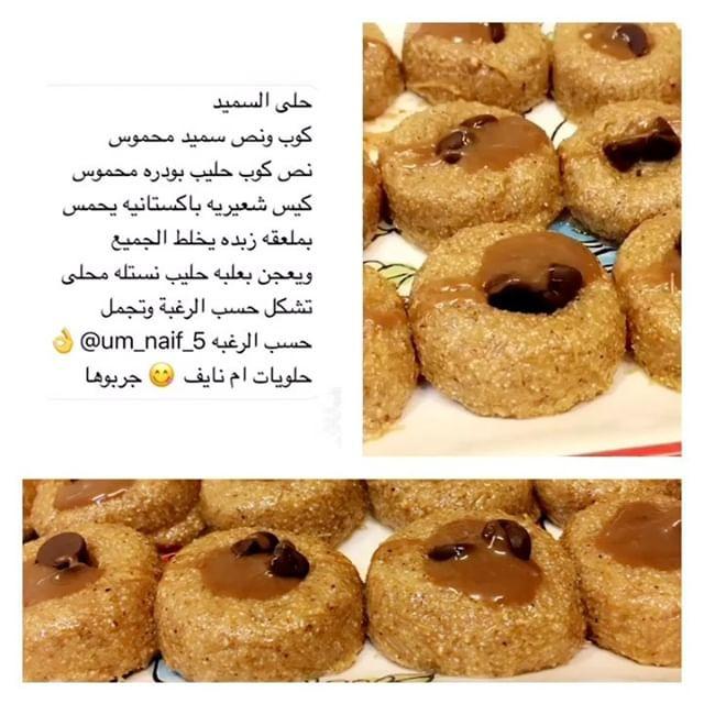 وصفات سهله حلويات أم نايف Um Naif 5 Instagram Photos And Videos حلا السميد Helthy Food Sweets Recipes Yummy Food Dessert