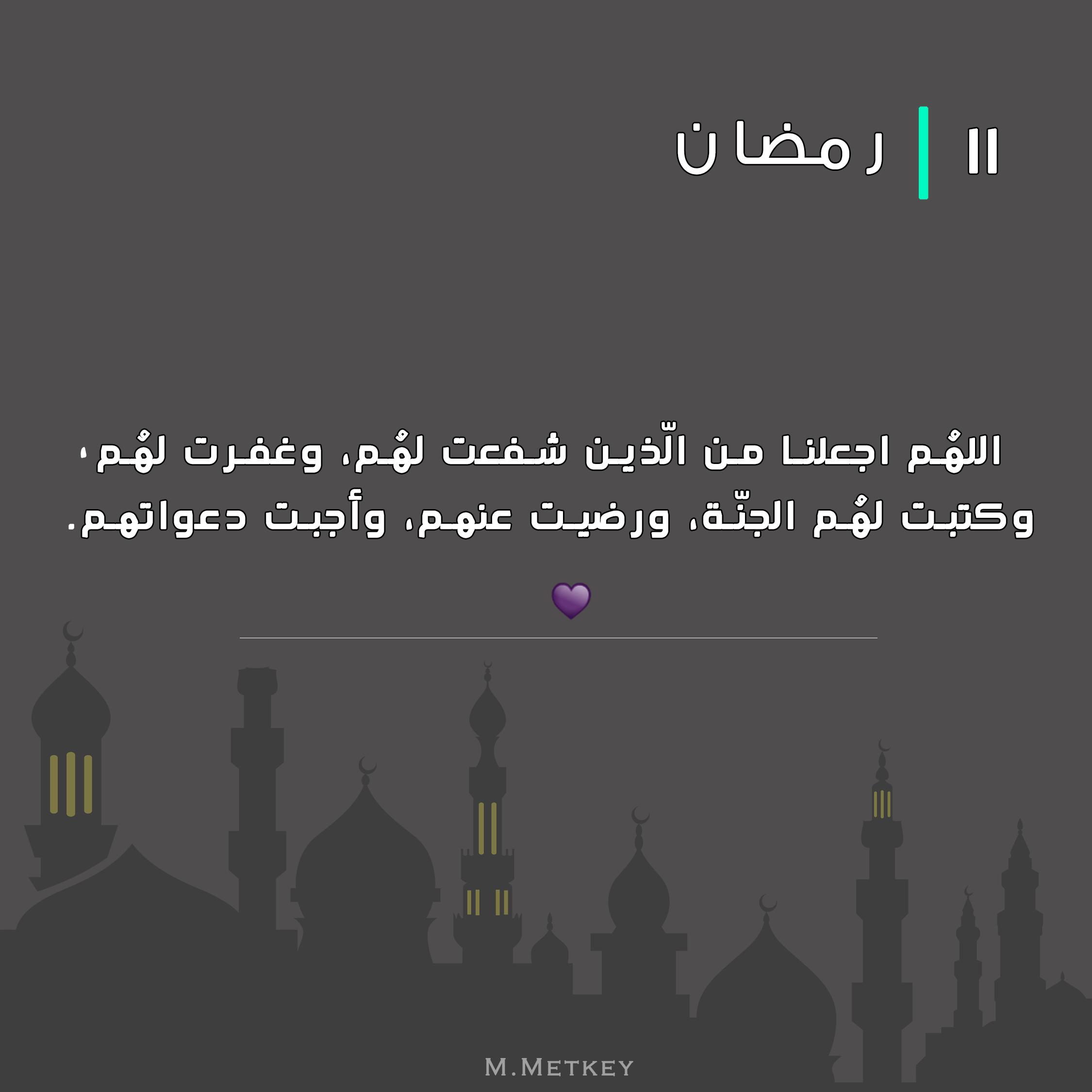 11 رمضان Ramadan Poster Ramadan Ramadan Kareem