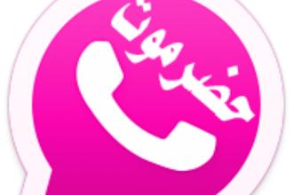 تحميل الاسطورة واتس اب ادم نسخة البنيه Adam2whatsapp Social Media Logos Messaging App Retail Logos