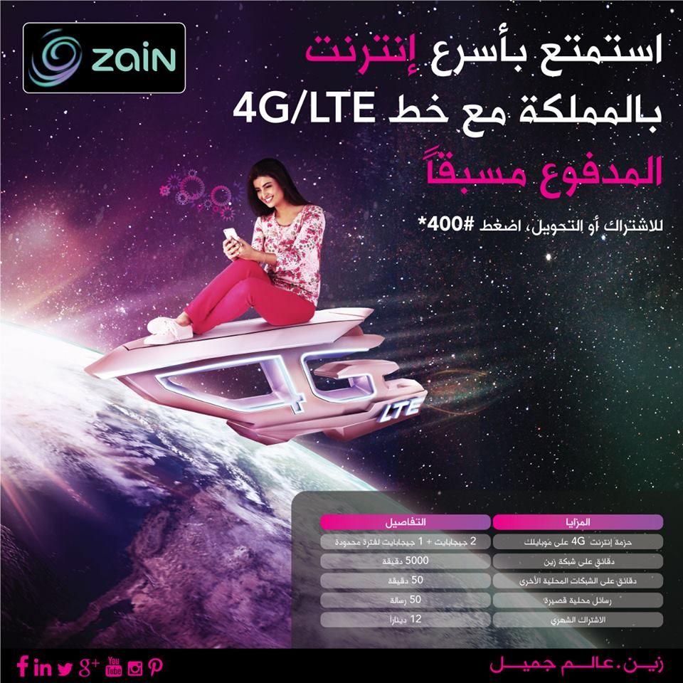 استمتع بأسرع انترنت مع خط 4g Lte المدفوع مسبقا من زين للتفاصيل Http Bit Ly 1bqmomi 4g Lte Lte Movie Posters