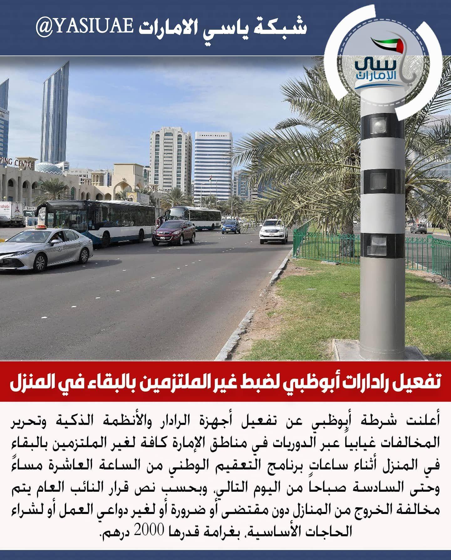 شرطة أبوظبي تفعيل رادارات أبوظبي لضبط غير الملتزمين بالبقاء في المنزل اثناء التعقيم Adpolicehq Www Yasiuae Net ياسي الامارات شبكة ياسي Highway Road Asa