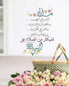 اللهم صل وسلم وبارك على سيدنا وحبيبنا محمد وعلى آله وصحبه أجمعين Islamic Messages Ramadan Cards Islamic Pictures