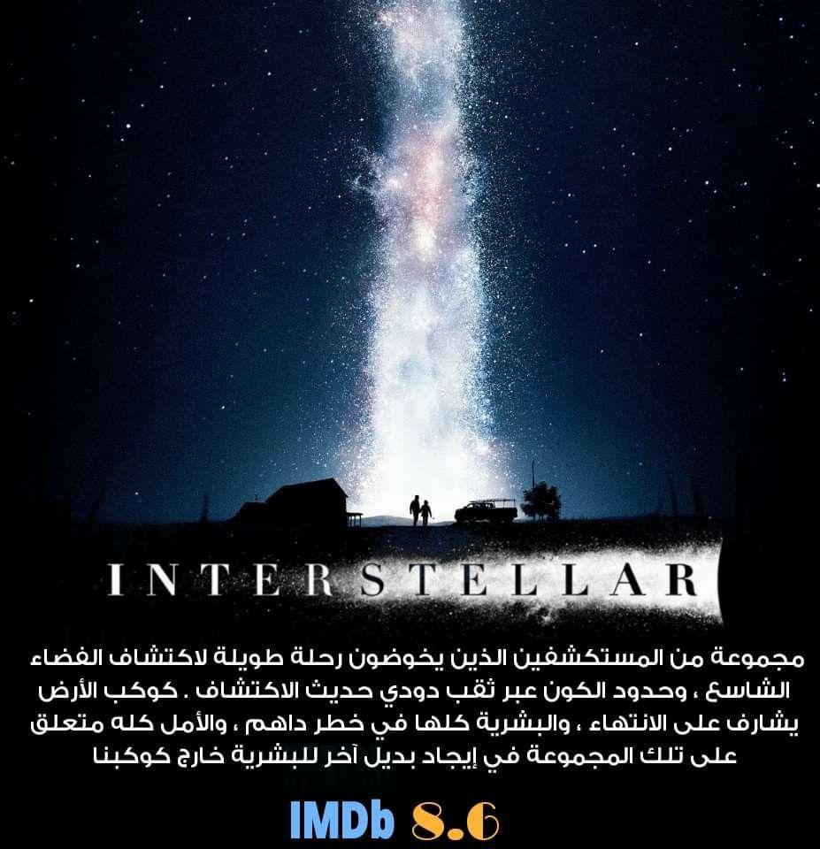 Pin By Essam Designer On Cinema Magic In 2019 Interstellar