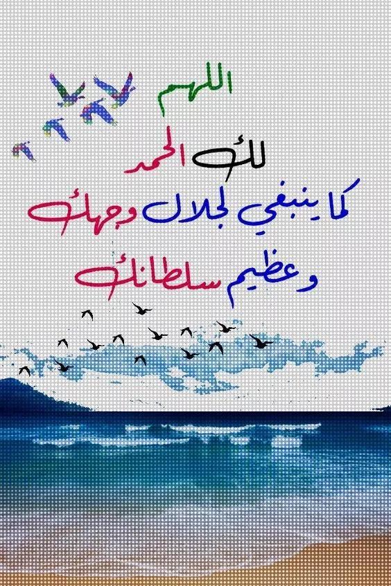 اجمل الصور خلفيات واتس اب 2020 مكتوب عليها كلمات حلوه فوتوجرافر Cool Words Islamic Quotes Arabic Quotes
