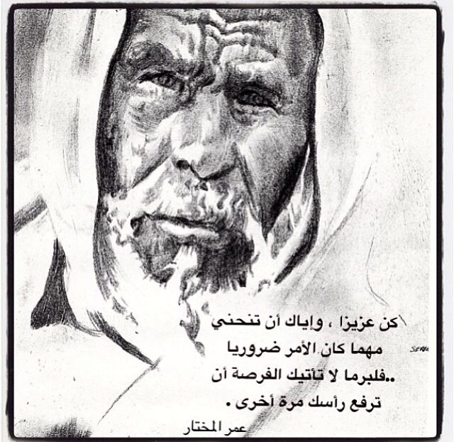 عمر المختار Powerful Words Photo Quotes Arabic Quotes