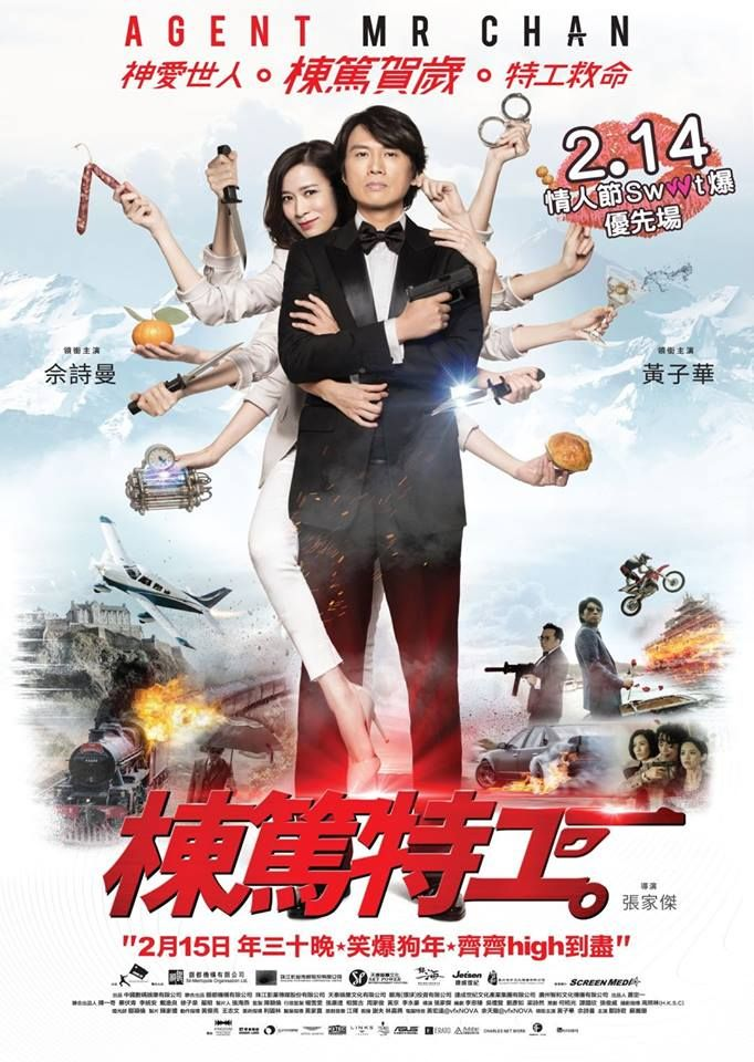Agent Mr. Chan 棟篤特工 Movies to watch online, Free movies