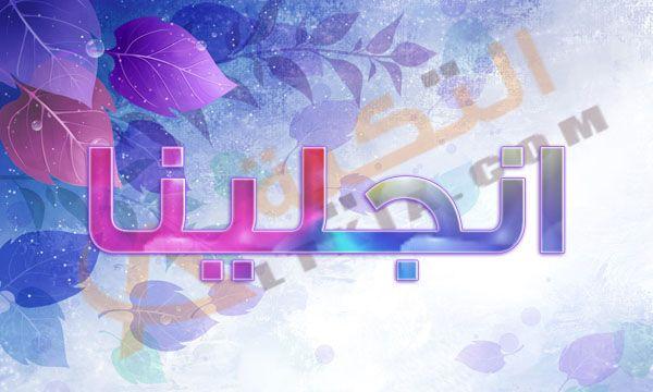 معنى اسم جنات وشخصيتها ومعناها في القران واللغة وعلم النفس Names
