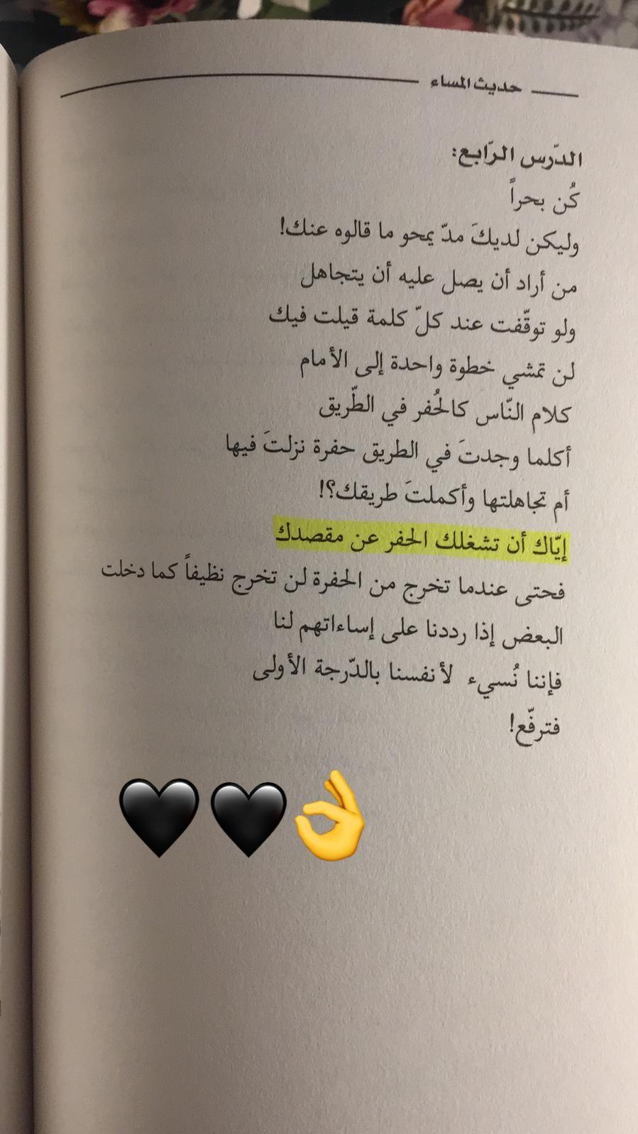 ك ن بحرا Words Quotes Talking Quotes Arabic Tattoo Quotes