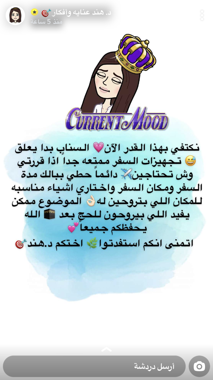 Pin By ː Iss Yaa On تجهيزات العنايه في السفر Beauty Care Life Rules Memes
