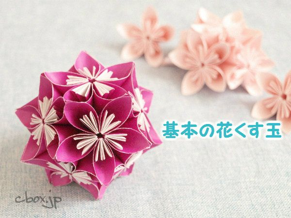 5個のパーツを組み合わせてひとつの花ができます その花を12個組み合わせると基本の花くす玉ができます 5 くす玉 作り方 折り紙 折り紙 インテリア 折り紙 バラ