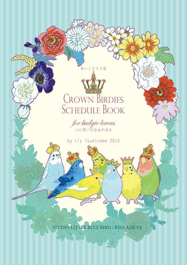 王冠を抱く小鳥スケジュール改訂版 鳥 イラスト かわいい