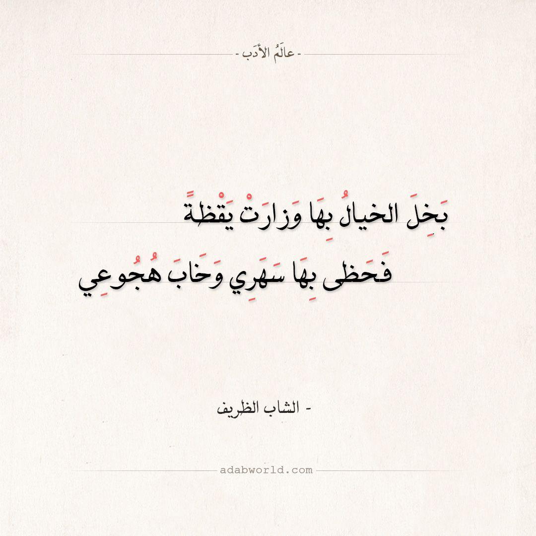 شعر الشاب الظريف بخل الخيال بها وزارت يقظة عالم الأدب Arabic Poetry Arabic Quotes Quotes