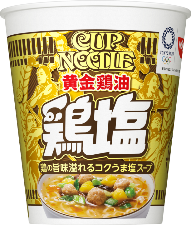 New limited edition Japanese cup noodle to support Tokyo Olympics 2020 with the Golden Chicken flavor noodles. #2020 #olympics #goldenchicken #chicken #japan #tasty #cupnoodles #limitededtion