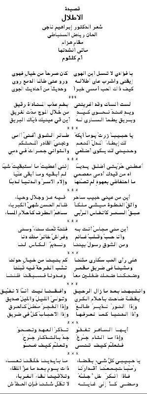 اﻷطلال Pretty Words Inspirational Poems Beautiful Arabic Words