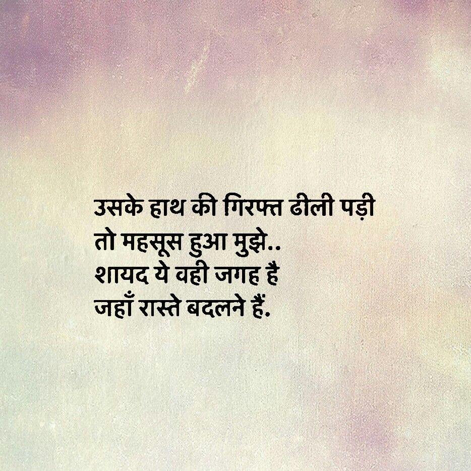 Shayari Swati T Hindi Quotes Thoughts And Unspoken