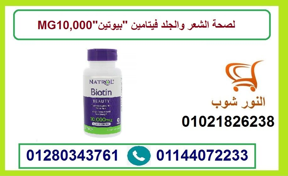 فيتامين بيوتين لصحة الشعر والجلد Hand Soap Bottle Biotin Hand Soap