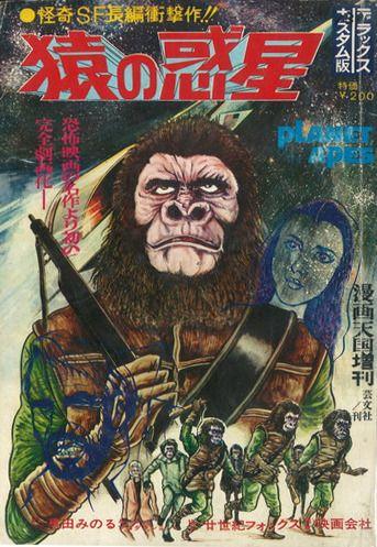 Tokyo Scum Brigade おもしろ画像 In 2019 猿 猿の惑星 惑星