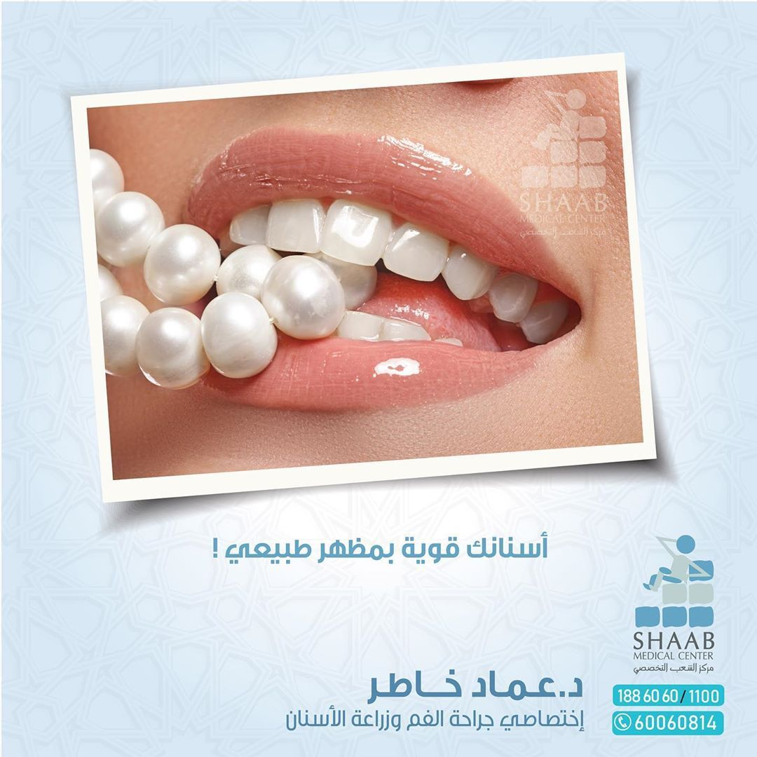 ترى يمديكي تسوين اكثر من علاج د عماد خاطر اختصاصي جراحة الفم و زراعة الاسنان للحجز يرجى الاتصال على 60060327 مركز الشعب ال Pearl Earrings Pearls Jbl