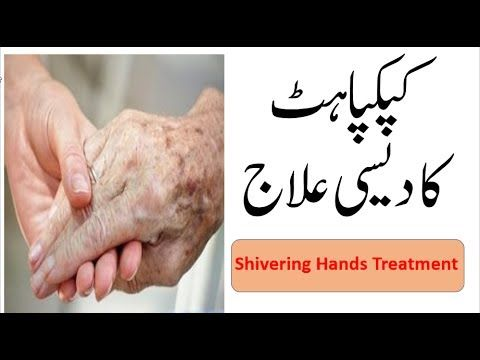 Pin By Adnansalfi On Health Hand Treatment Treatment Health Tips
