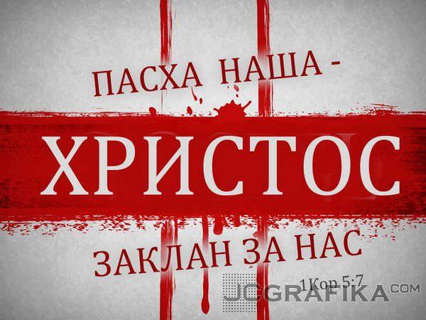 Russia Church Com Ego Net Zdes On Voskres Kak Skazal Podojdite