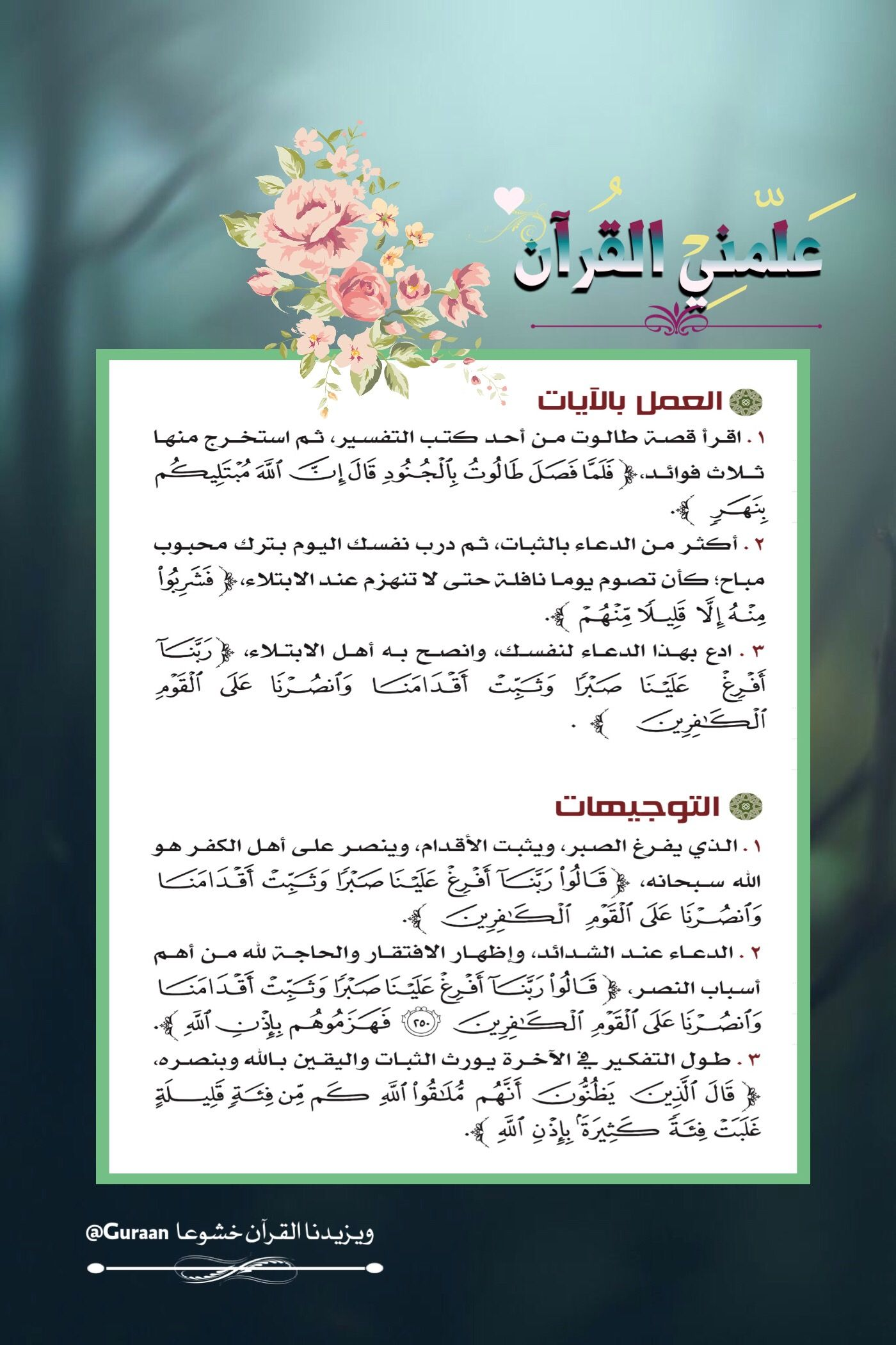 Pin By Rain Cloud On تدبر القرآن Frame Home Decor Decor