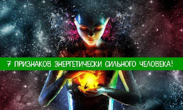 7 признаков энергетически сильного человека - Эзотерика и самопознание