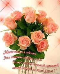 Поздравления с днем рождения матери у которой день рождения дочери