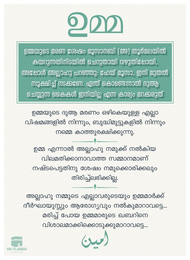 Islamic Mother Story Of Moosa Malayalama Islamic Quotes Way To Stunning Malayalam Quote Miran