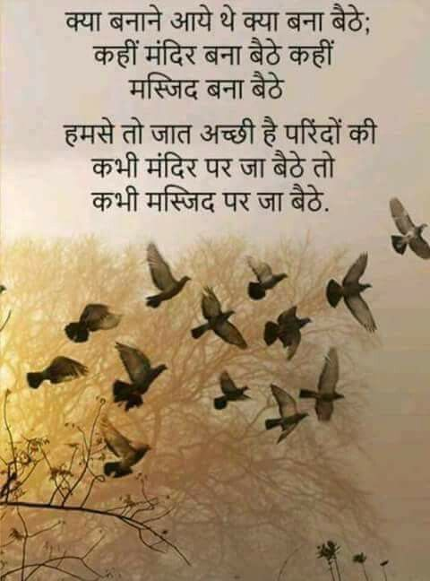 Pin By Hskhan On Truth Good Thoughts Quotes Muslim Love Quotes