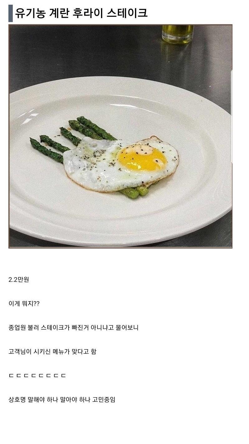 유기농 계란 후라이 스테이크 가격