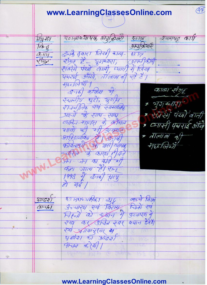 Kavi Nagarjun Path Yojana Hindi Class 8 Grammar Lesson Plans Lesson Plan Format How To Plan [ 1169 x 850 Pixel ]