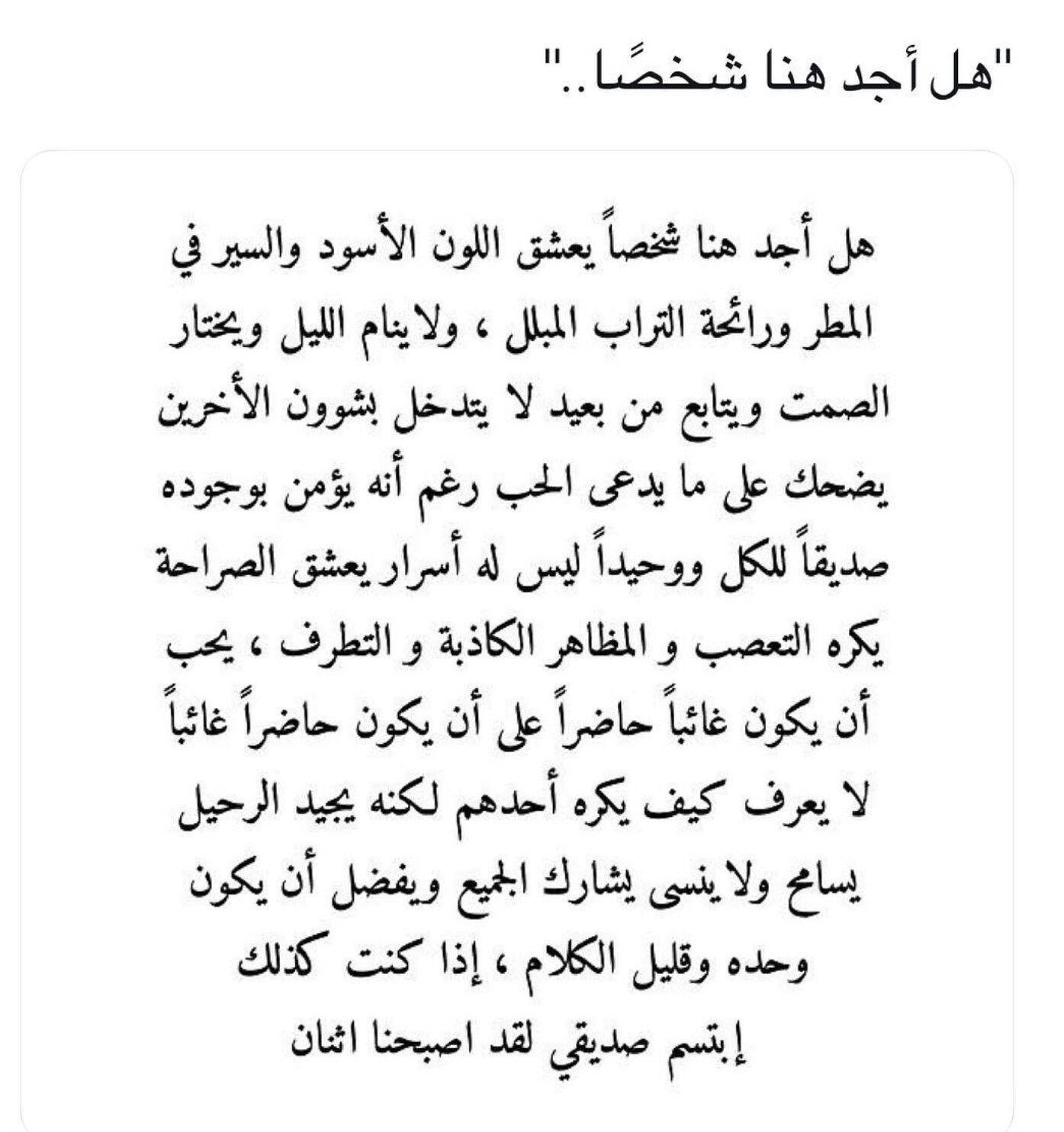 épinglé Par Chada Sur أقوال عربية Citations Arabes