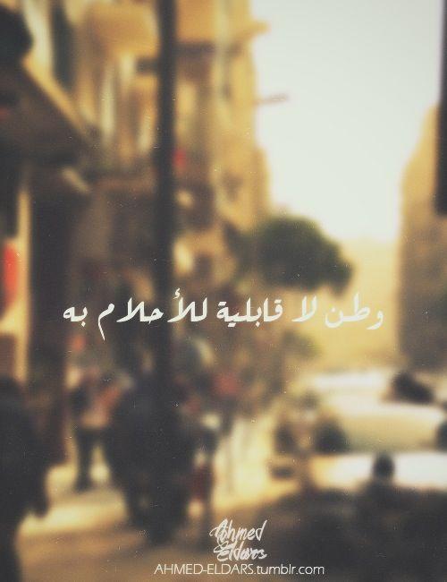 وطن يحتضر Quotes Words Arabic Quotes